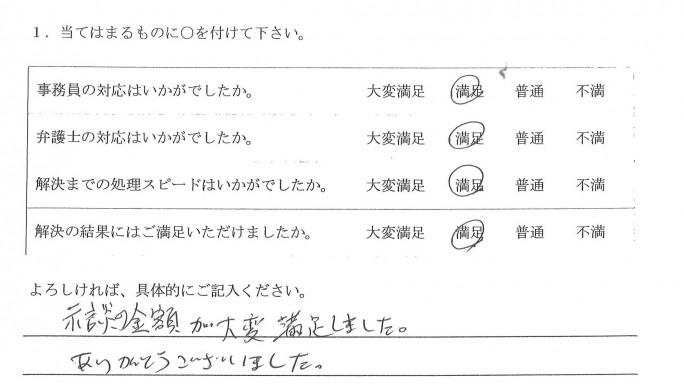依頼者の声・平成24年・名古屋市・60代女性・交通事故