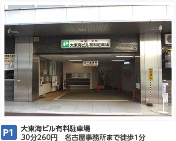 P1:大東海ビル有料駐車場 30分260円 名古屋事務所まで徒歩1分