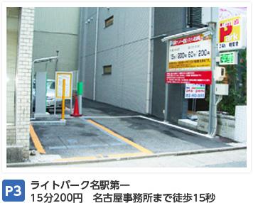 P3:ライトパーク名駅第一 15分200円 名古屋事務所まで徒歩15秒