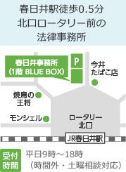 春日井駅徒歩0.5分 北口ロータリー前の法律事務所 受付時間:平日9時~18時(時間外・土曜相談対応)