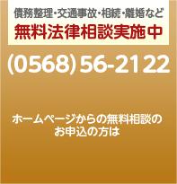債務整理・交通事故・相続・離婚など無料法律相談実施中 (0568)56-2122